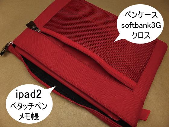ipadケース赤3