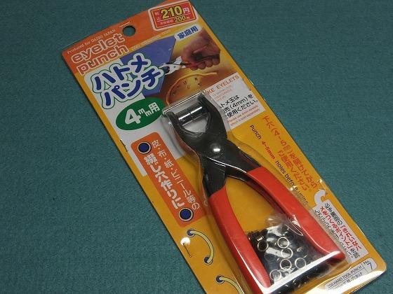 ハトメパンチ210円