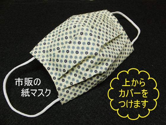 紙マスクカバー表