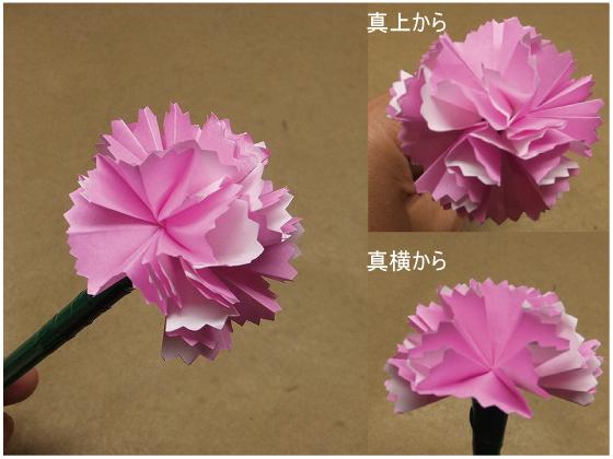 折り紙カーネーション1