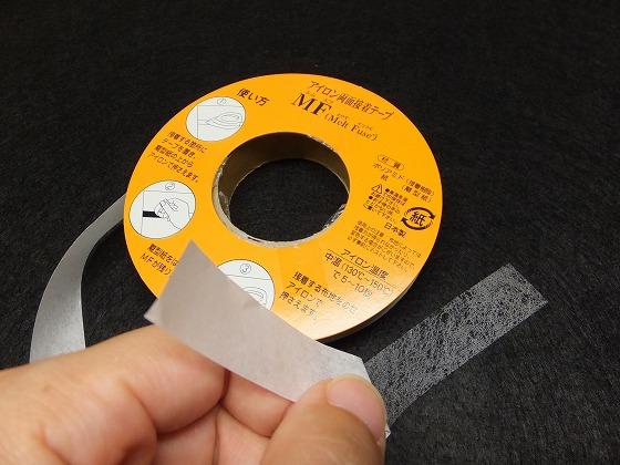 バイリーンMFテープ