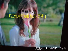 ボールドCM相田翔子