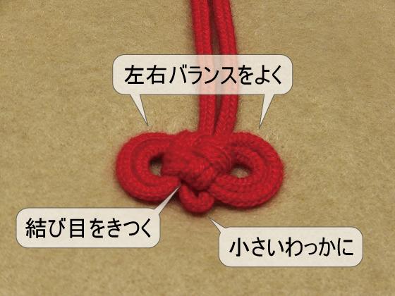 二重叶結び整え方