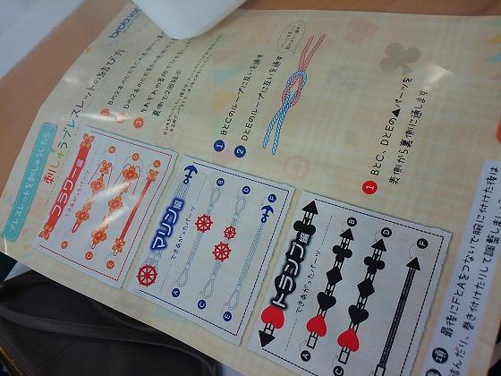 刺繍体験1