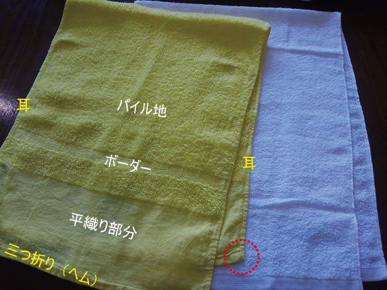 うちの雑巾2