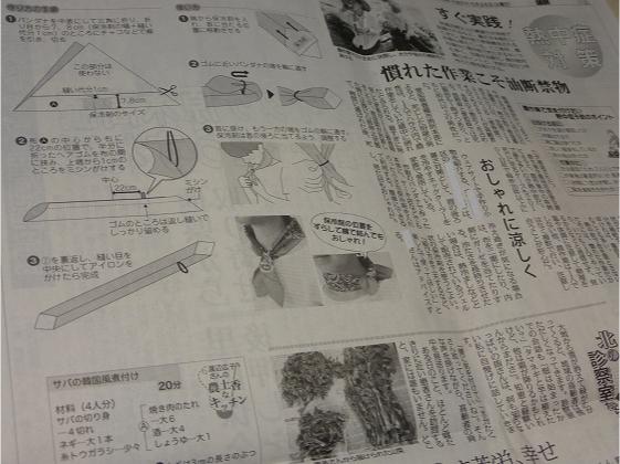 農業新聞掲載