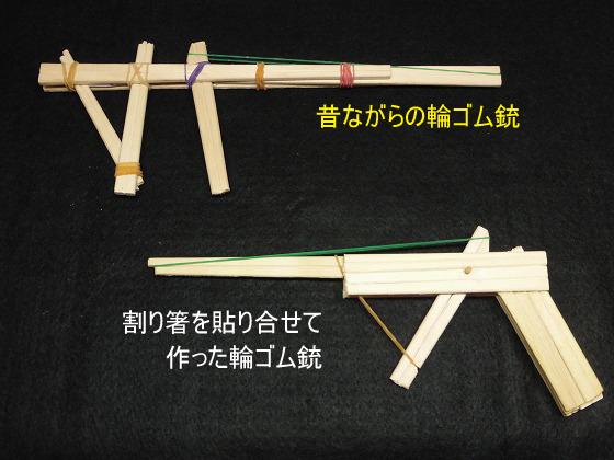 輪ゴム銃2