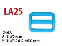 25mmプラパーツ